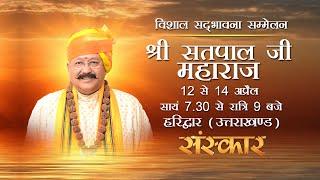 Live - Vishal Sadbhawana Sammelan - Satpal Ji Maharaj - 12 April 2016 || Day 1