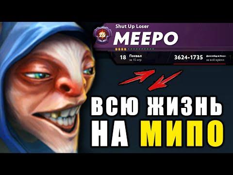 5300 МАТЧЕЙ на МИПО! INK - ВСЮ ЖИЗНЬ на MEEPO ДОТА 2 | Dota 2