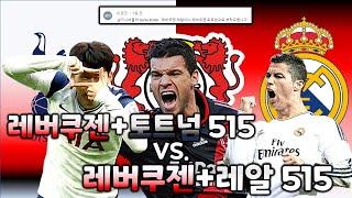 [피파온라인4] 레버쿠젠+토트넘 vs 레버쿠젠+레알 515 스쿼드 이정도면 대장급인데?!