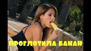 Приколы \ Неудачи \ Падения \ Идиоты \ Проглотила банан \ Подборка от Best Video #38