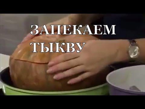 Как запечь тыкву в духовке целиком