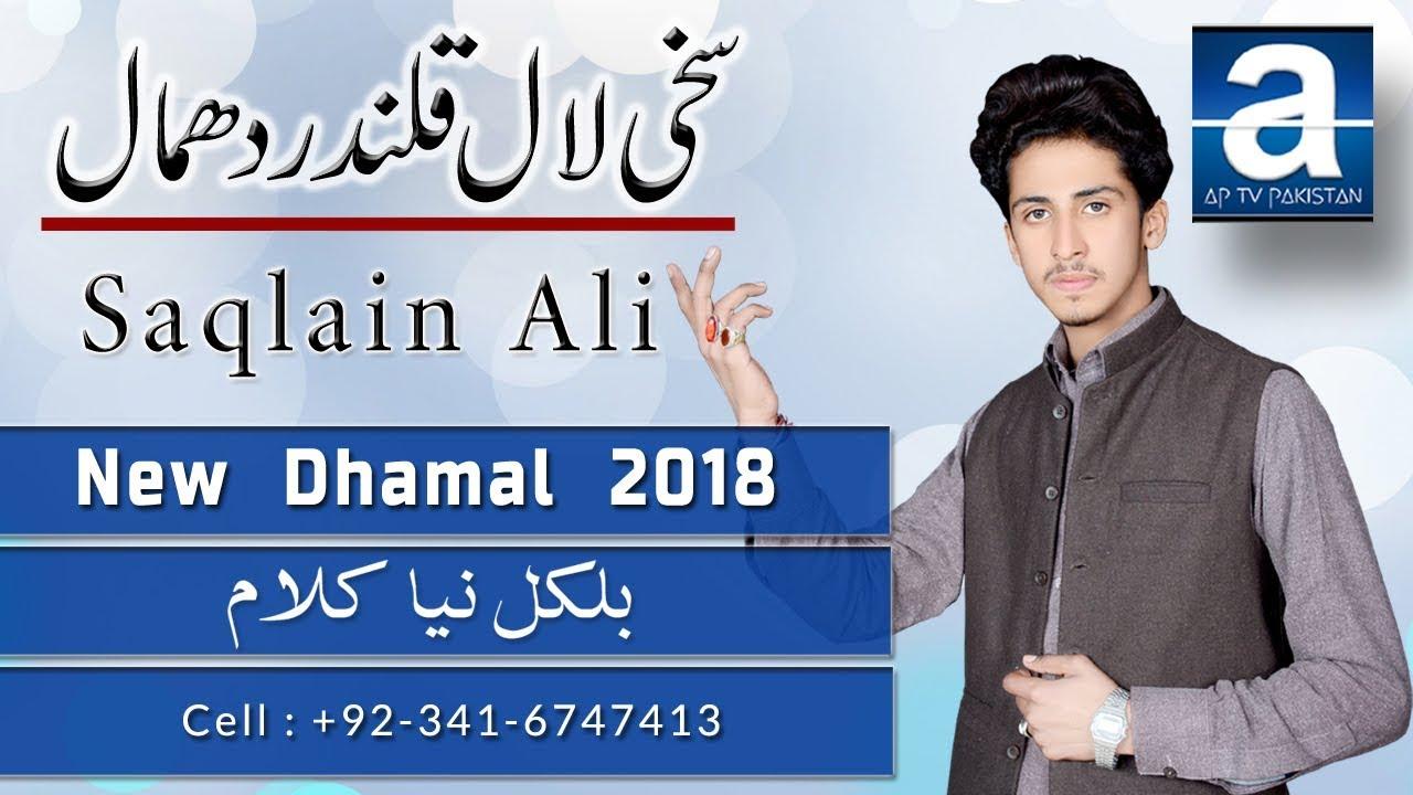 Lal shahbaz shah ki chadar mp3 download