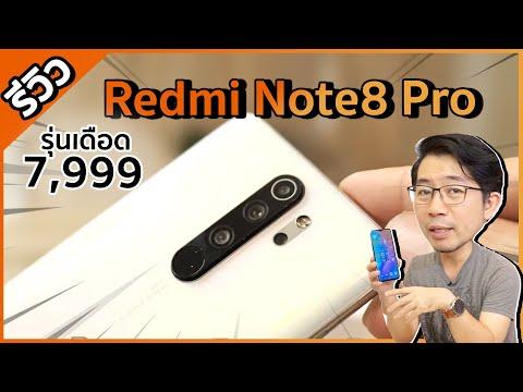 รีวิว Redmi Note 8 Pro เกมมิ่งโฟนราคา 7,999 ไหวจริงหรอพี่ ? - วันที่ 15 Oct 2019