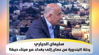 سليمان الحياري - رحلة البندورة من عمان إلى بغداد عبر ميناء حيفا!