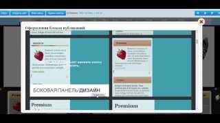 Конструктор сайтов W3.KZ видео урок 3 - изменить дизайн блоков сайта