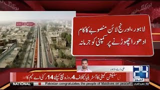 Maqbool Kolson Construction Co. Fined For Leaving Orange Line Train Incomplete | 24 News HD