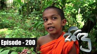 Sidu | Episode 200 12th May 2017 Thumbnail
