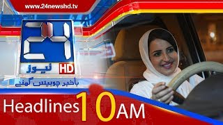 News Headlines | 10:00 AM | 24 June 2018 | 24 News HD