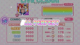 【スクフェス】サクラバイバイ EXランダム ALL PERFECT リプレイ