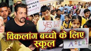 विकलांग बच्चों के School का Salman Khan की किया उद्घाटन