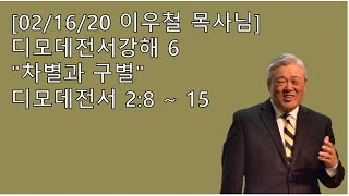 """[02/16/20 이우철 목사님] 디모데전서강해 6 """"차별과 구별"""" 디모데전서 2:8 ~ 15"""