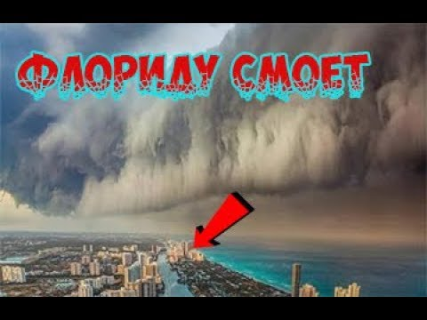 Hurikane Dorian На нас валит ураган 288 км в час У людей паника