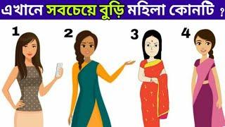 ৭ টি মজার ধাঁধা। TOP 7 RIDDLES QUESTION | DHADHA | মগজ পরীক্ষা। Bag For On