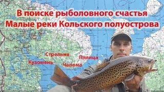 Рыбалка Терский берег  - Чапома