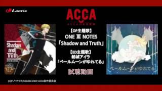 TV アニメ『ACCA13区監察課』OP&ED主題歌 試聴動画(ONE ? NOTES 「Shadow and Truth」/ 結城アイラ「ペールムーンがゆれてる」)
