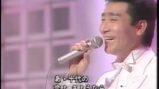 十代の恋よさようなら(神戸一郎)