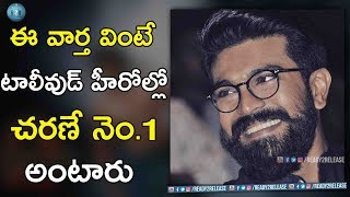 Ram Charan Places Top 1(ONE) In Tollywood | Rangasthalam 1985 | Sukumar | Samantha | Ready2release