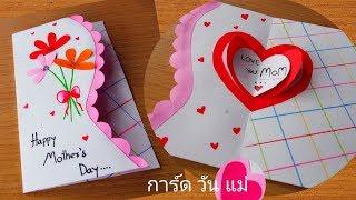 สอนทำการ์ด วันแม่สวยๆ | Easy and beautiful card for mother's day