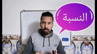 Gambar cover شرح موضوع النسبة //للصف السادس الابتدائي //