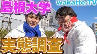 意外な個性?島根大学ってどんなところ?【wakatte.TV】#163 thumbnail