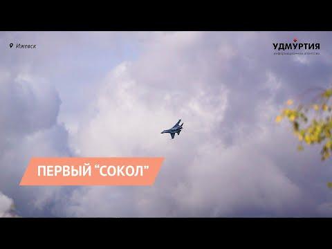 Первый «Сокол» в Ижевске