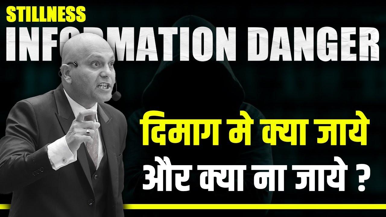Download Stillness Information Danger | दिमाग मे क्या जायेऔर क्या ना जाये ? | Harshvardhan Jain