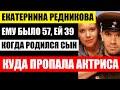 Ему было 57, а ей 39, когда родился сын! Куда пропала Екатерина Редникова из Вора! Как выглядит сын?