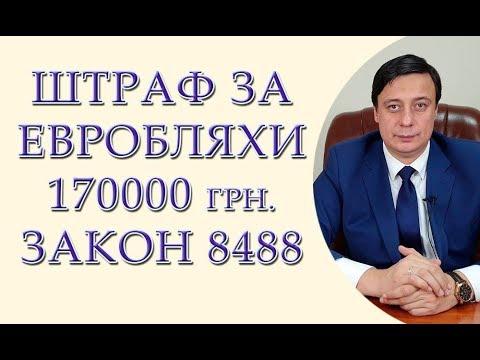 Штрафы за евробляхи, 170 тысяч гривен, закон 8488