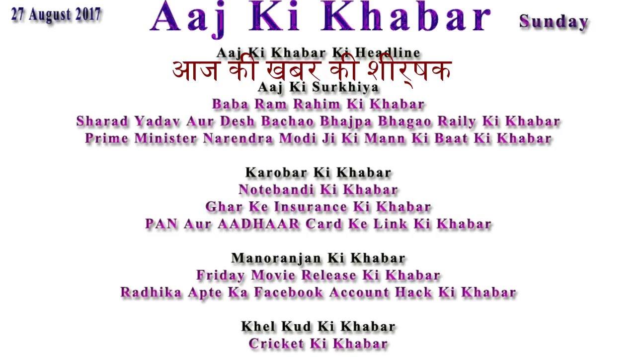 Aaj Ki Khabar 27 August 2017 Latest News in Hindi