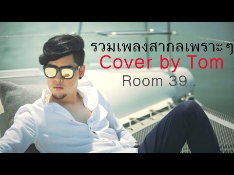 [รวมเพลงสากลเพราะๆ]  Cover By Tom Room 39