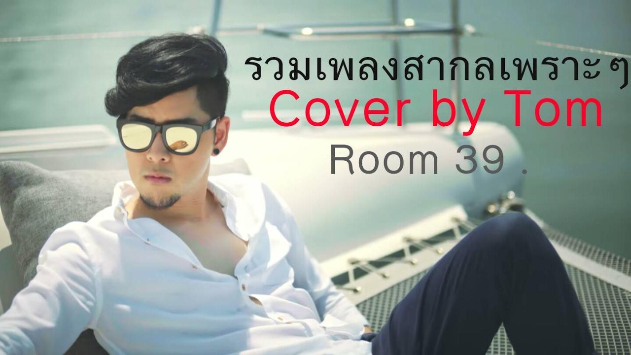 [รวมเพลงสากลเพราะๆ]  Cover By Tom Room 39 #1