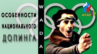 Особенности национального допинга в тяжёлой атлетике. WADA РУСАДА.