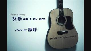 [COVER] 張懸 (Deserts Chang) - Ain