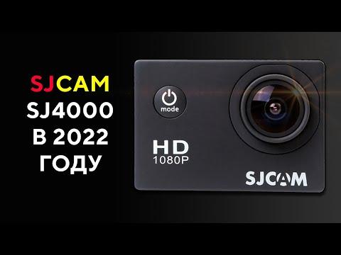 Sjcam SJ4000 2.0 в 2019 году Обзор и Тест