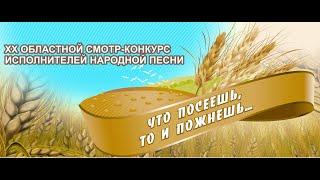 «Расширокая улка» троицкая песня ансамбль народной песни «Матанечка» ДК с.Яблоновый Гай