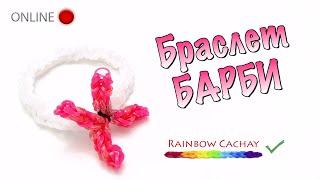 Браслет Барби. Экспресс трансляция онлайн (online).