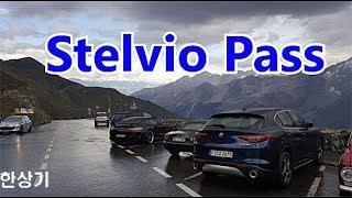 [유럽 3부]48개 헤어핀을 돌아 스텔비오 정상에 도착+인스타그램 라이브(Stelvio Pass by Alfa Stelvio) - 2018.07.14