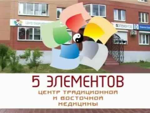 """Клиника """"ПЯТЬ ЭЛЕМЕНТОВ"""" г. Раменское"""