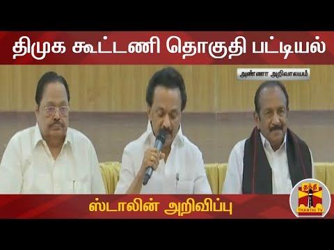 திமுக கூட்டணி தொகுதி பட்டியல் - ஸ்டாலின் அறிவிப்பு | MK Stalin | DMK Alliance