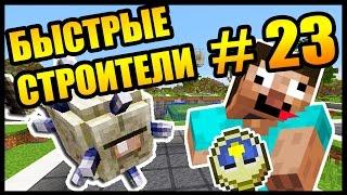 видео: КТО БЫСТРЕЕ СТРОИТ В МАЙНКРАФТ? - БЫСТРЫЕ СТРОИТЕЛИ #23 - Speed Builders - Minecraft
