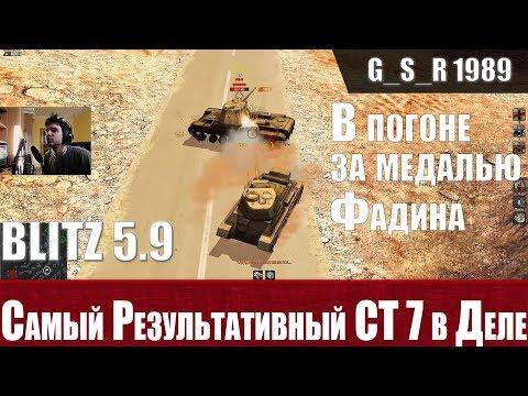 WoT Blitz - Танк для поднятия статы Т43. Где Фадин - World of Tanks Blitz (WoTB) thumbnail