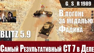 WoT Blitz - Танк для поднятия статы Т43. Где Фадин - World of Tanks Blitz (WoTB)