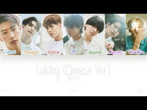 [CHI|PIN|ENG] GOT7 (갓세븐) - Lullaby (Chinese Ver.) (Color Coded Lyrics)