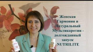 Женская гармония и Натуральный мультикаротин