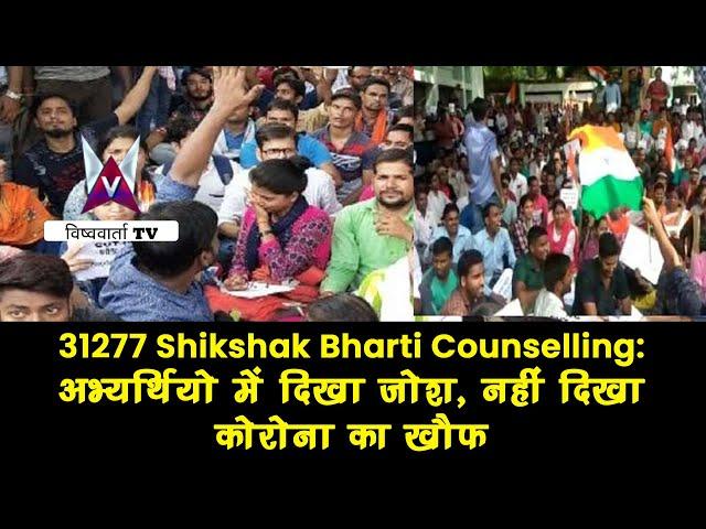 31277 Shikshak Bharti Counselling: अभ्यर्थियो में दिखा जोश, नहीं दिखा कोरोना का खौफ
