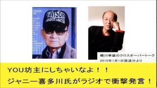 you 坊主にしちゃいなよ。 ジャニー喜多川氏がラジオで衝撃発言! ジャニー喜多川 検索動画 28