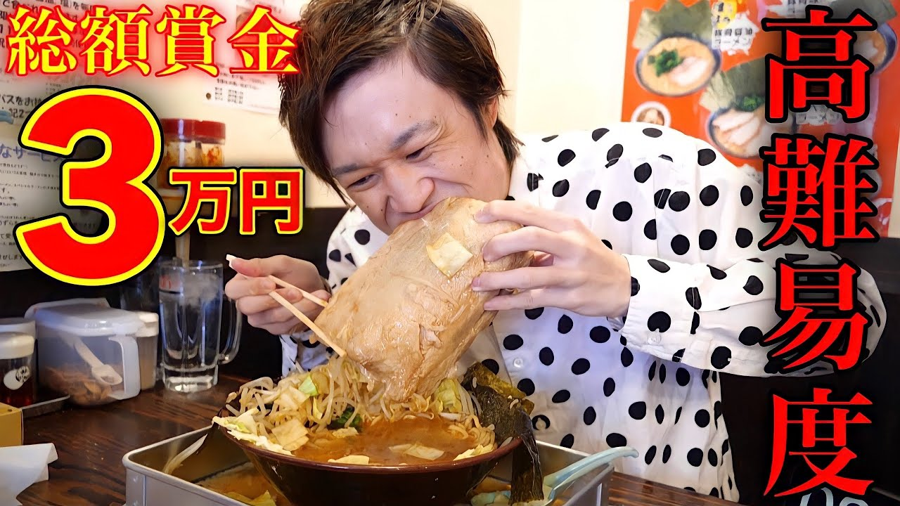 【大食い】総額賞金3万円‼️家系ラーメン3.5kgを制限時間15分で挑んだ結果。【大胃王】