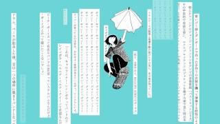 関連情報 http://kansai.pia.co.jp/news/music/2012-02/tenten.html イ...