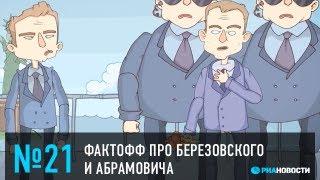 МультНьюс #21. Фактофф про Романа Абрамовича