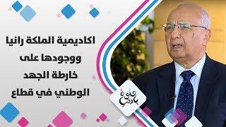 د. محمد حمدان - اكاديمية الملكة رانيا ووجودها على خارطة الجهد الوطني في قطاع التعليم